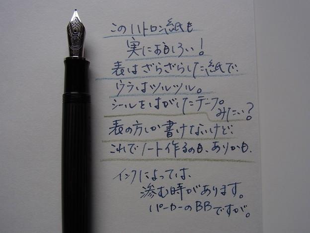 Pelikan M805 黒縞 & AURORA オプティマ + ハトロン紙 #1