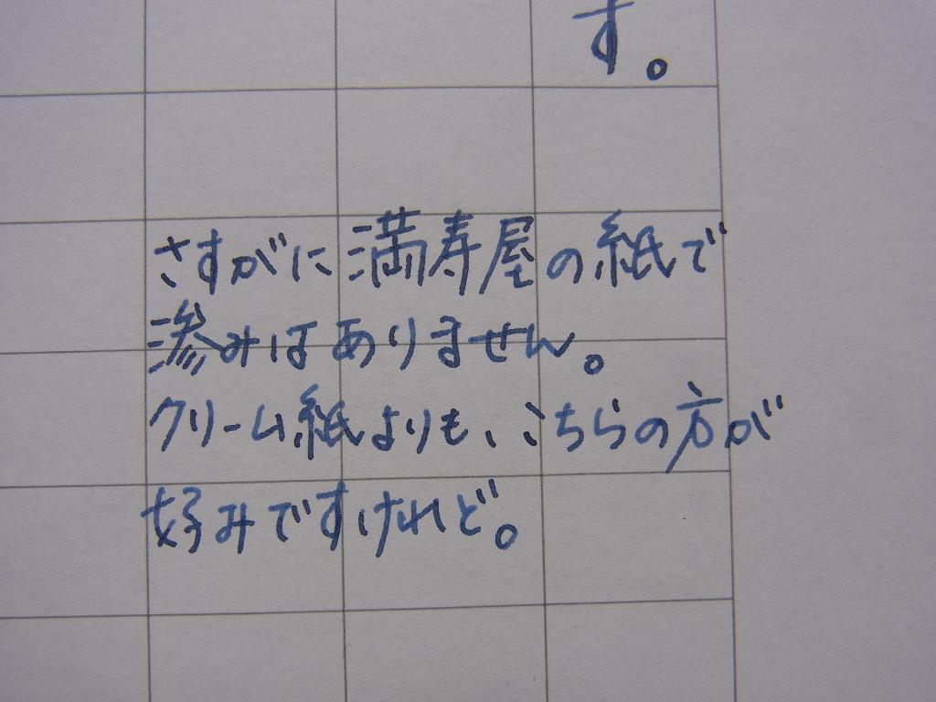 Pilot iroshizuku shin-kai handwriting on MASUYA Manuscript Paper (Delux)