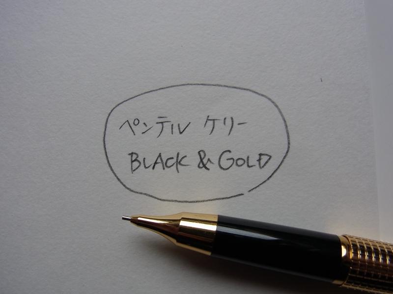 Pentel シャープ ケリー 黒軸ゴールド 復刻版 #4