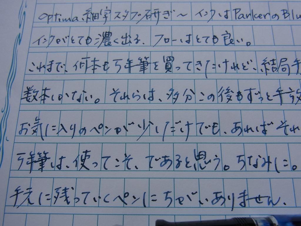飾り原稿用紙 碧翡翠 #8