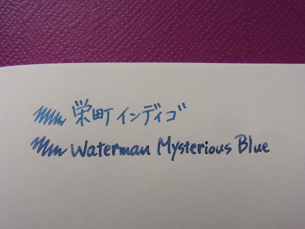 Sakaemachi Indigo handwriting 1 (comparison Waterman Mysterious Blue)