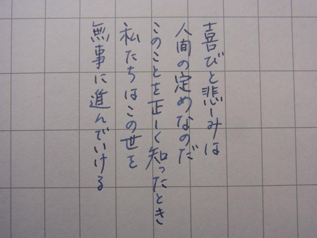 Pilot iroshizuku shin-kai handwriting 3