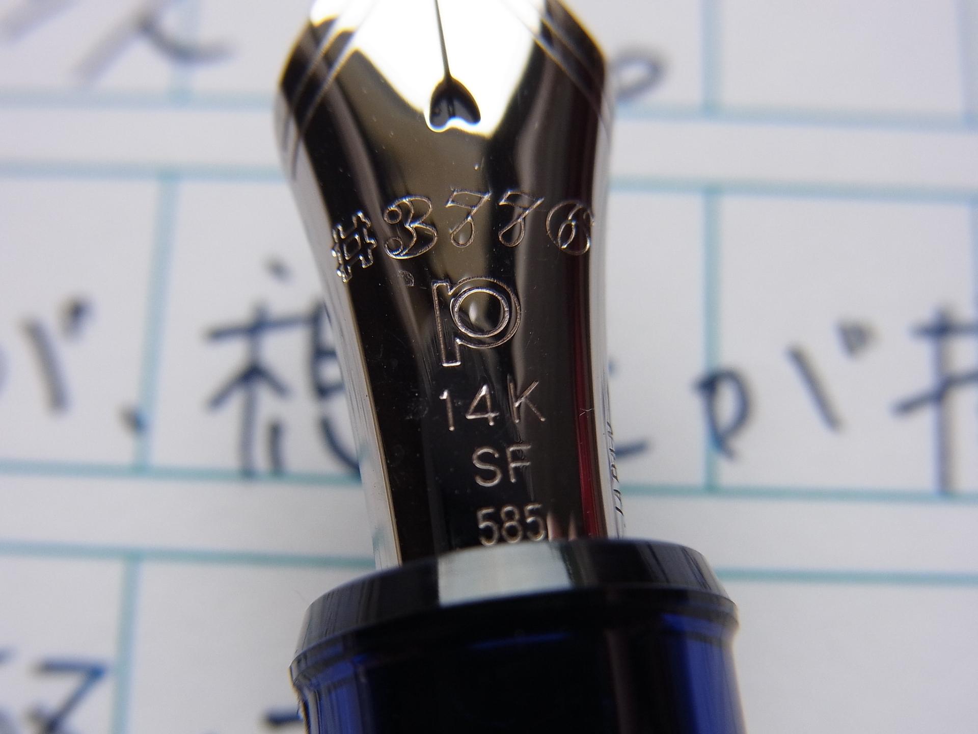 プラチナ #3776 センチュリー シャルトルブルー ロジウム 細軟 ペン先