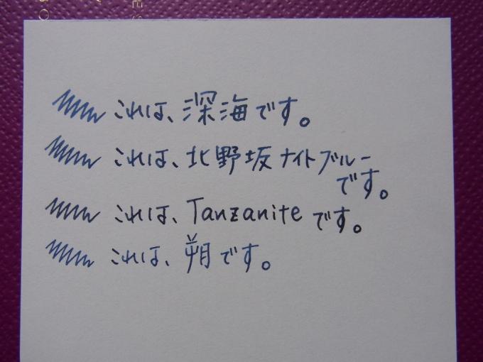 Kitanozaka Night Blue handwriting 2 (comparison iroshizuku shin-kai and more...)