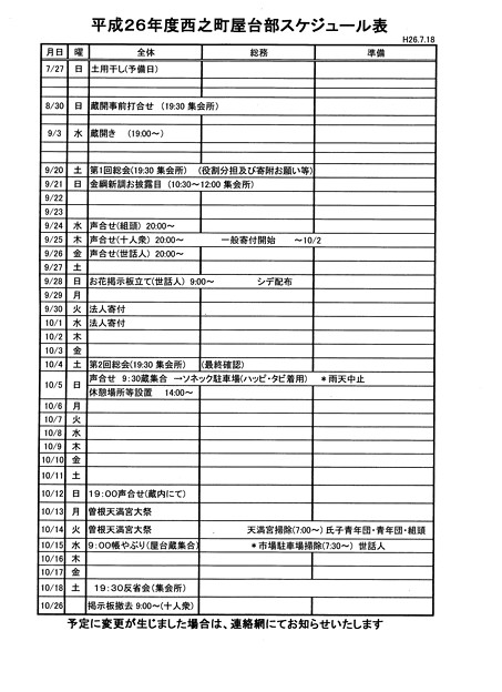 Photos: H26西之町屋台部スケジュール表001