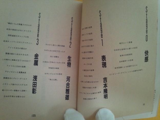 Photos: EV.Cafe 超進化論 村上龍 坂本龍一 講談社文庫 もくじ1