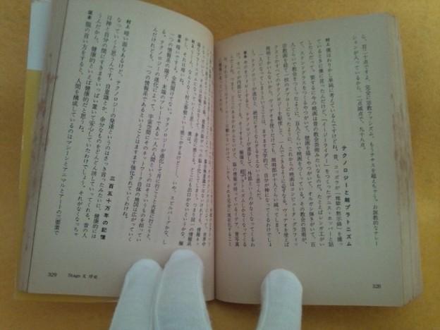 EV.Cafe 超進化論 村上龍 坂本龍一 本文状態見本