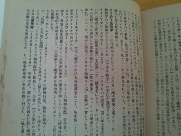 EV.Cafe 超進化論 村上龍 坂本龍一 註部分見本