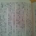 Photos: EV.Cafe 超進化論 村上龍 坂本龍一 註部分見本
