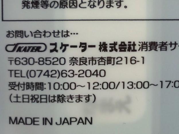 スーパーマリオ スプーン フォーク セット 日本製