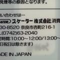 Photos: スーパーマリオ スプーン フォーク セット 日本製