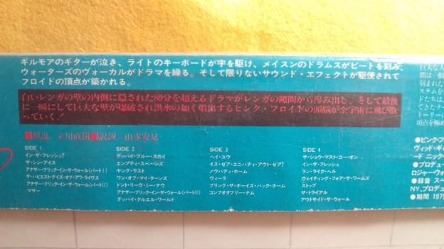 Photos: ピンク・フロイド ザ・ウォール PINK FLOYD THE WALL LP レコード