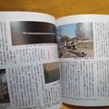 Photos: 徳川御三家水戸藩とその御連枝高松藩2 常陽藝文2015年4月号 歴史 雑誌
