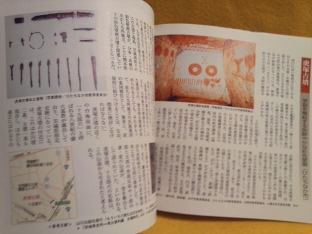虎塚古墳 歴史 古代史 雑誌 資料