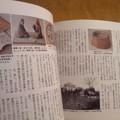 Photos: 浮世絵研究の先覚者藤懸静也と古河市 雑誌
