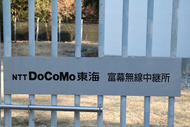 富幕山NTTDOCMO東海 富幕無線中継所
