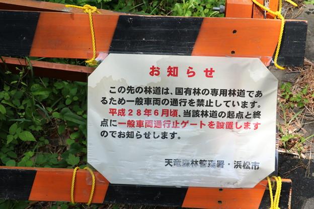 扇山林道一般車両通行禁止28年6月