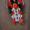 Photos: 富幕山トミー131回登頂