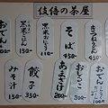 Photos: 伎部の茶屋メニュー