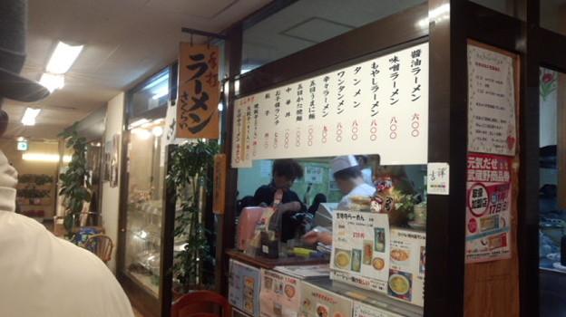 写真: 今日の昼食はさくらい@吉祥寺にしました。大将から「嶋崎さんこんに...