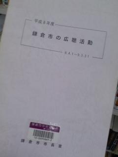 写真: 市長室「鎌倉市の広聴活動(平成8年度)」