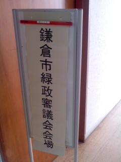 写真: 鎌倉市緑政審議会(7月25日)
