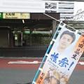 推参!(10月4日、角田晶生)