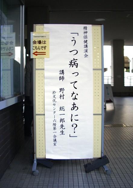 0040-nomura-souichirou-kouenkai-on-depression