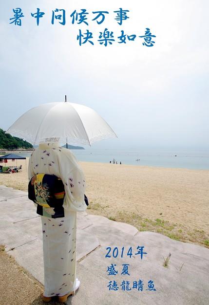 Photos: IMGP0465暑中お見舞い 2014年_edited-1