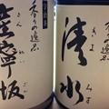 Photos: お茶( ´・ω・`)_且~~