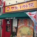 太陽のトマト麺 西新井支店