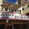Photos: 桑原亭 東川口店