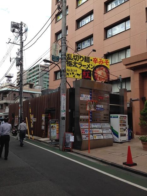 麺創研 奏・改(府中市)