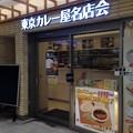 東京カレー屋名店会 北千住店