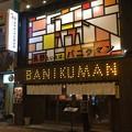 Photos: 長野といえば、バニクマン (BANIKUMAN。長野市)