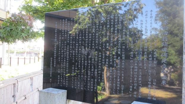 山本勘助鎮魂碑(長野市篠ノ井)