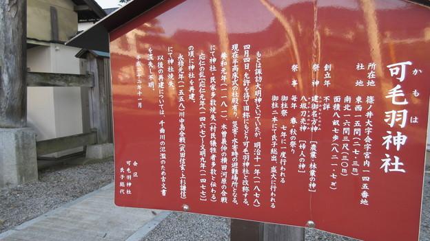 可毛羽神社(長野市篠ノ井)