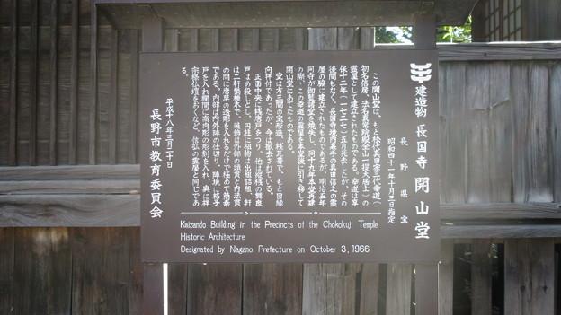 Photos: 長国寺(長野市松代町)