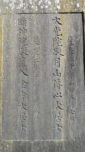 長国寺(長野市松代町)信繁・大助供養碑