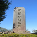 Photos: 松代城(長野市営 海津城跡公園)