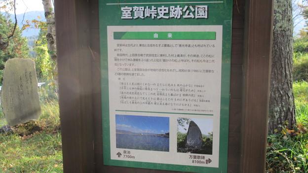 室賀峠史跡公園(上田市)