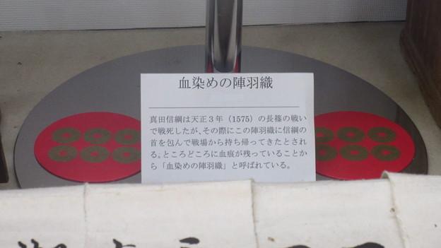 Photos: 信綱寺宝物館(上田市)