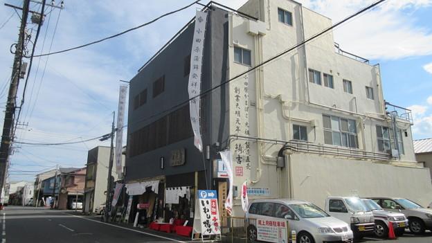 小田原城 小田原蒲鉾発祥店 鱗吉(千度小路。神奈川県)