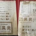 Photos: ラーメン菜苑(亀戸)