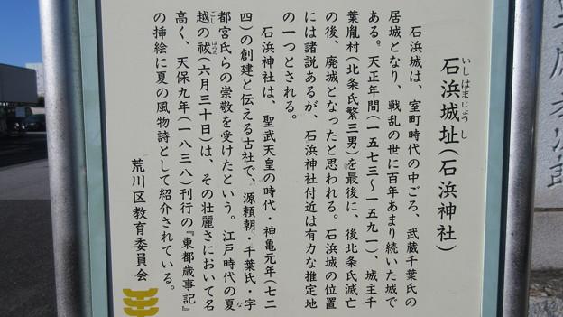 石浜神社・真崎稲荷神社(荒川区南千住)