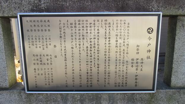 今戸神社(台東区今戸)