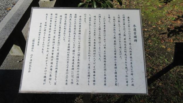 三囲稲荷神社(向島2丁目)木遺音頭の碑