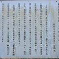 Photos: 児山城(下野市)