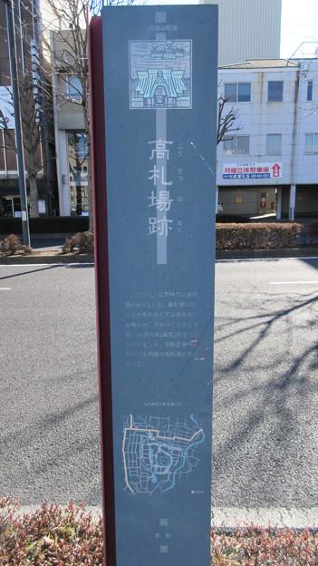 Photos: 旧奥州街道(宇都宮市)宇都宮藩高札場