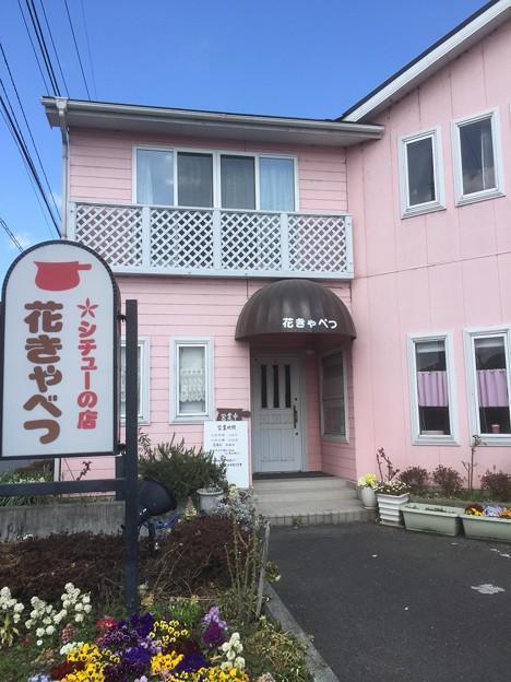 シチューの店 花きゃべつ(前橋市)